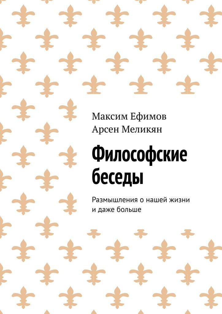 Купить книгу Философские беседы. Размышления онашей жизни идаже больше, автора Арсена Меликяна
