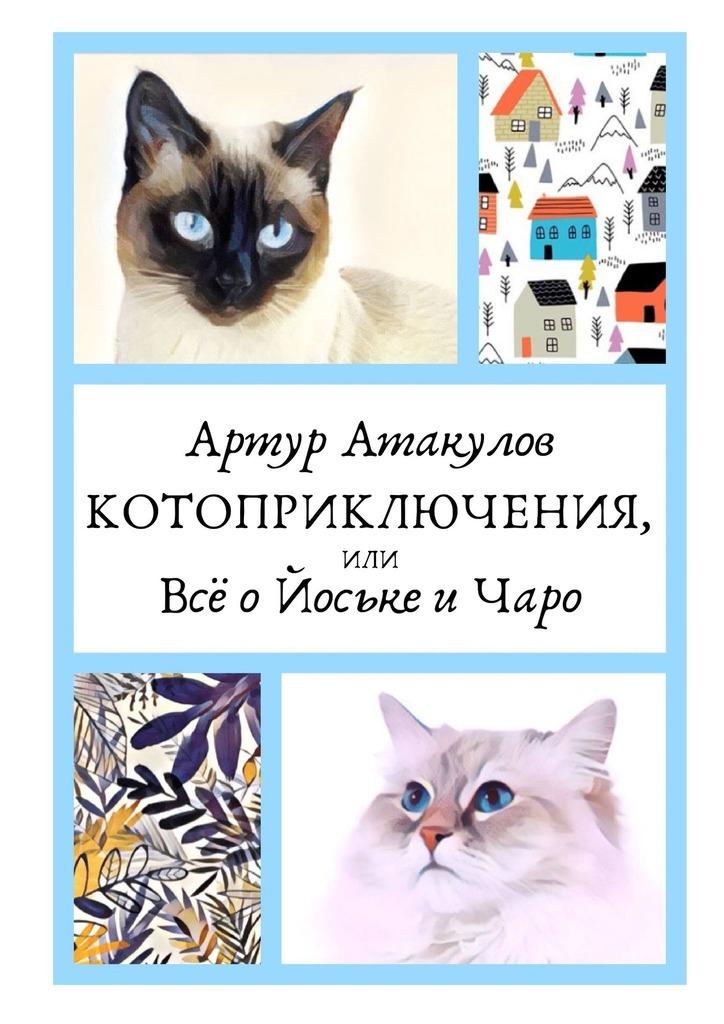 Купить книгу Котоприключения, или Всё оЙоське иЧаро, автора Артура Атакулова