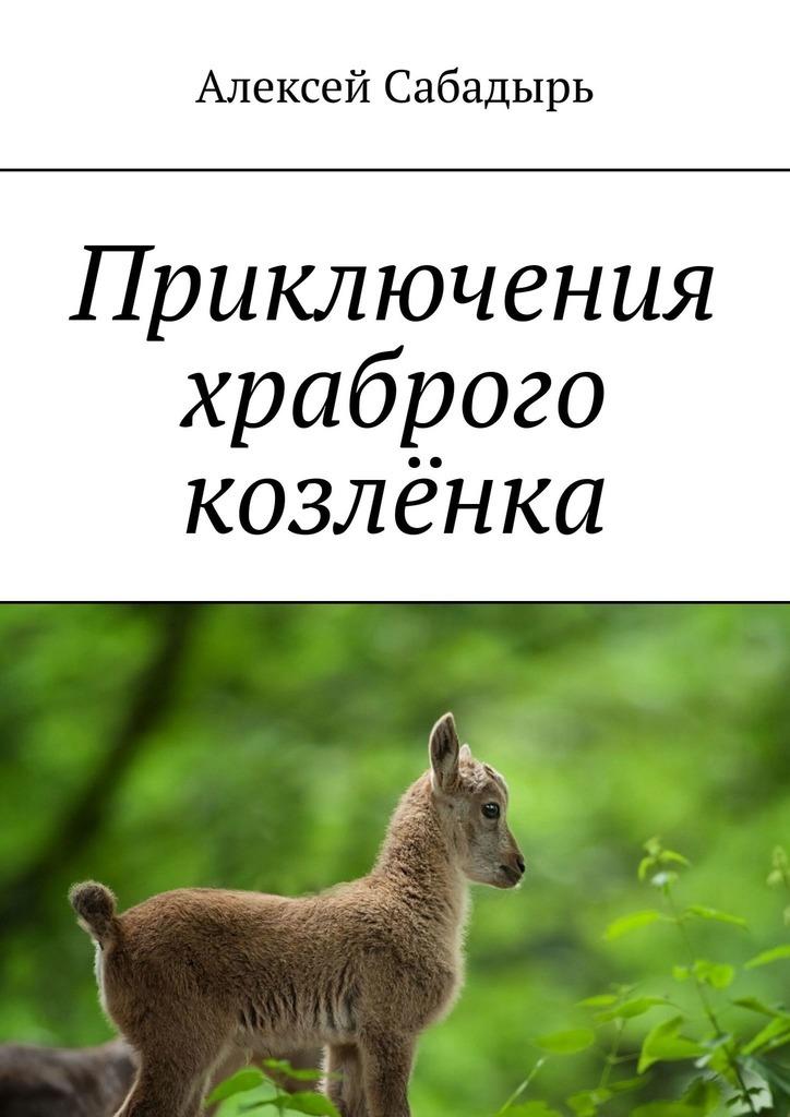 Купить книгу Приключения храброго козлёнка, автора Алексея Николаевича Сабадыря