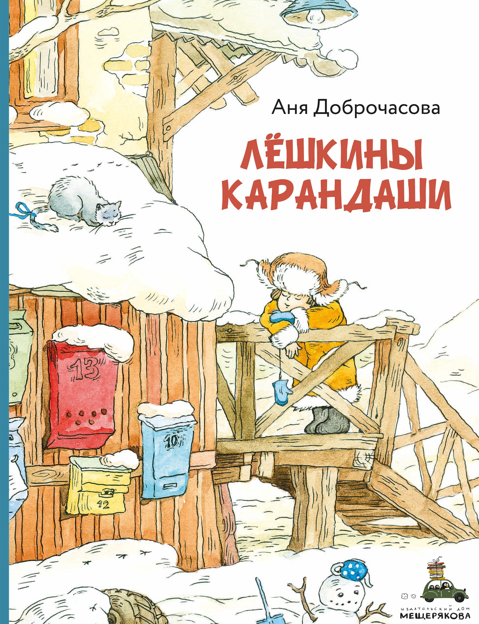 Купить книгу Лешкины карандаши, автора Ани Доброчасовой