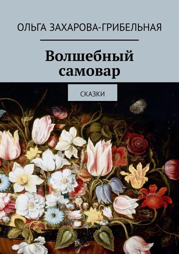 Купить книгу Волшебный самовар. Сказки, автора Ольги Захаровой-Грибельной