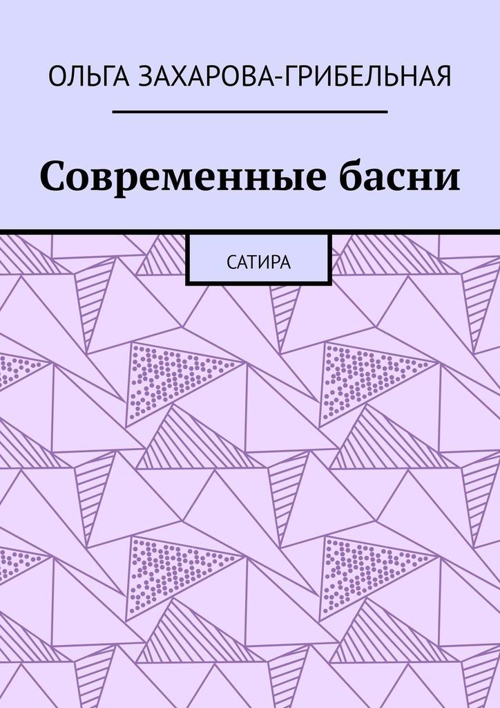 Купить книгу Современные басни. Сатира, автора Ольги Захаровой-Грибельной