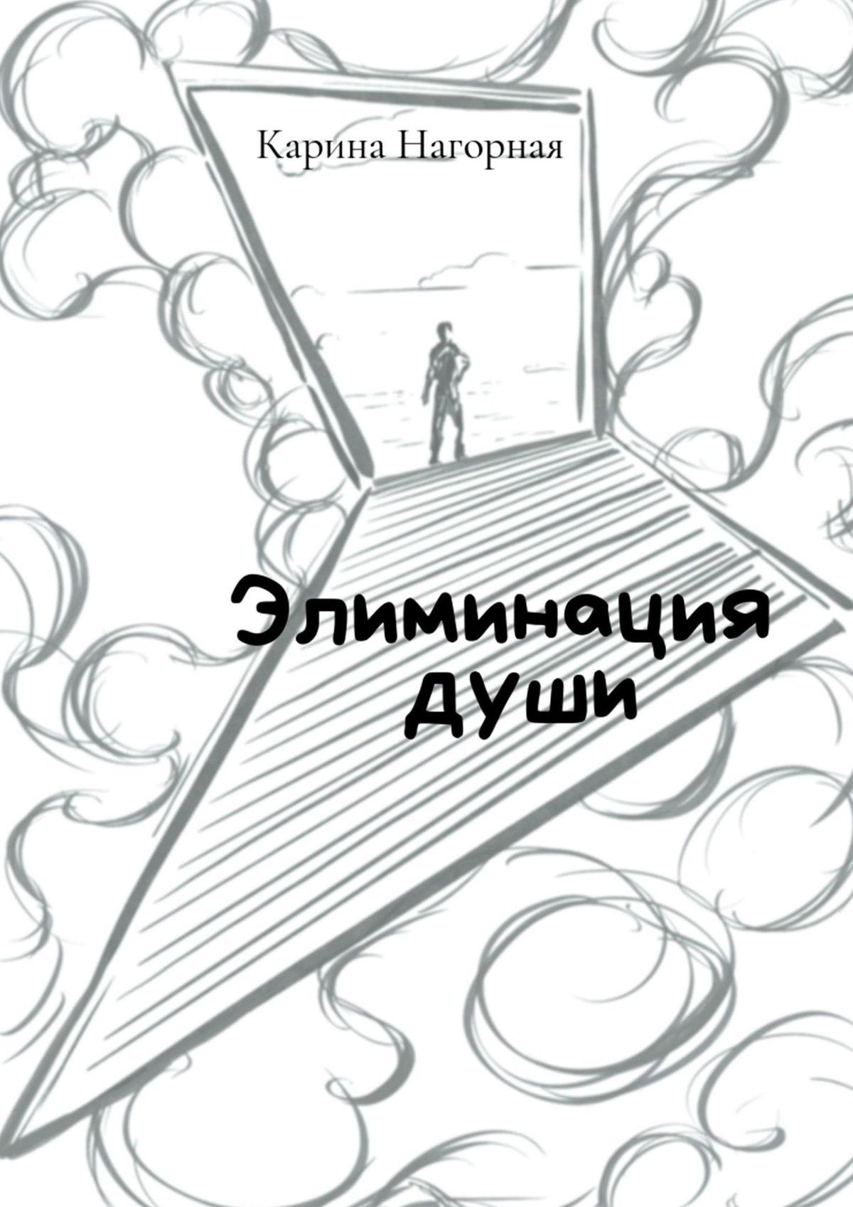 Купить книгу Элиминациядуши, автора Карины Нагорной