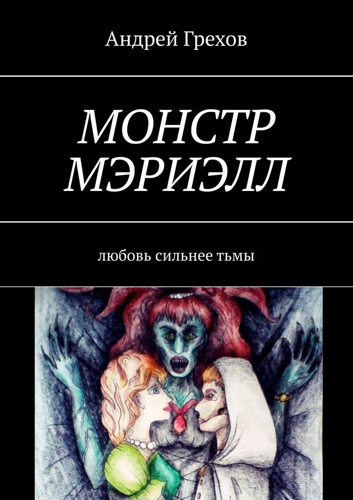 Купить книгу Монстр Мэриэлл. Любовь сильнеетьмы, автора Андрея Грехова