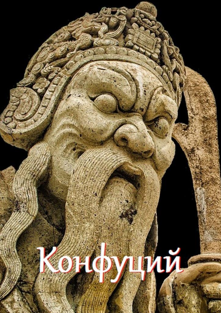 Купить книгу Конфуций. Цитаты и афоризмы, автора В. И. Жиглова