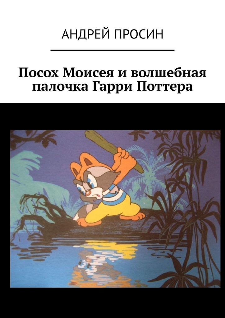 Купить книгу Посох Моисея иволшебная палочка Гарри Поттера, автора Андрея Просина