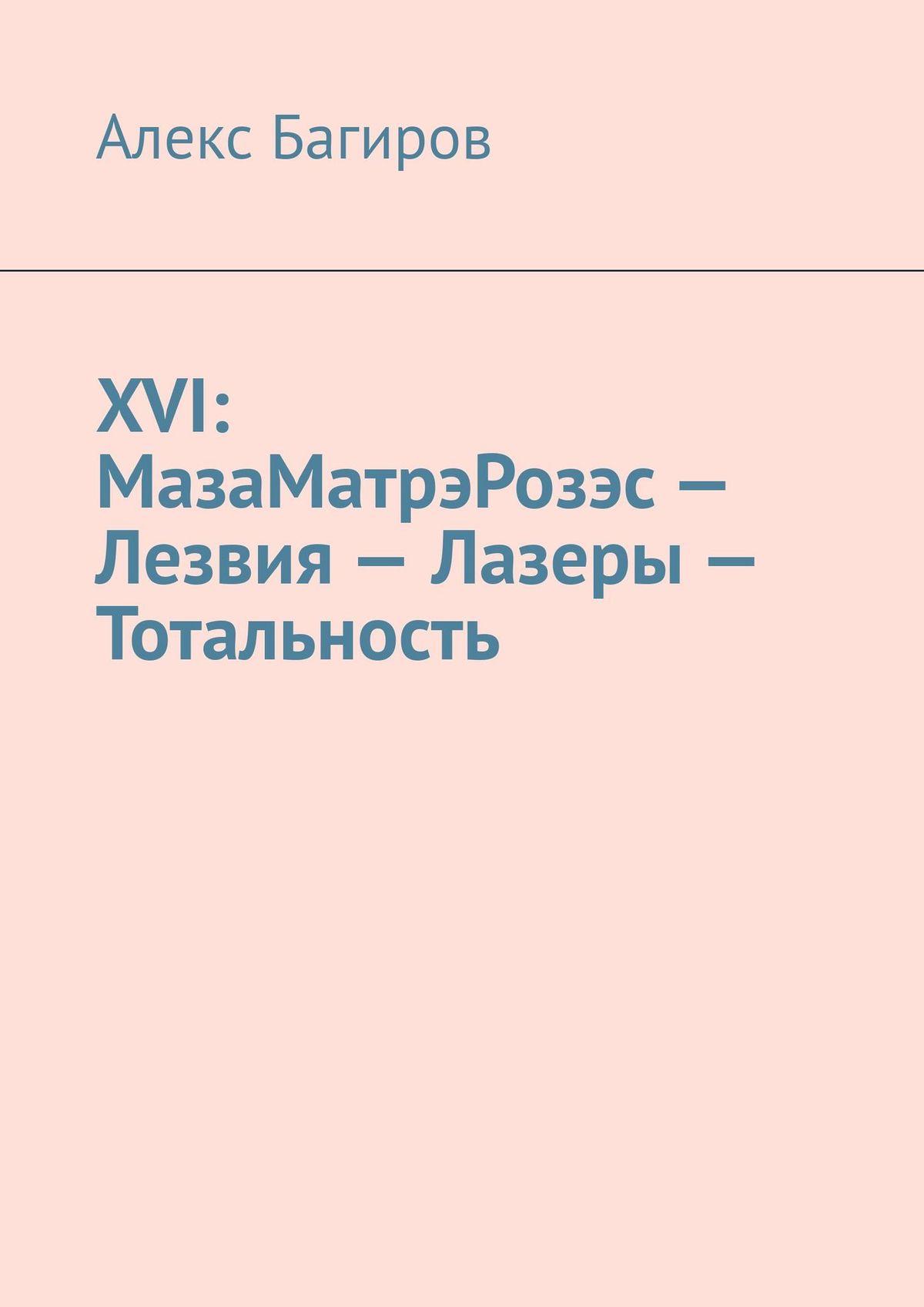 Купить книгу XVI: МазаМатрэРозэс– Лезвия– Лазеры– Тотальность, автора Марка Измайлова