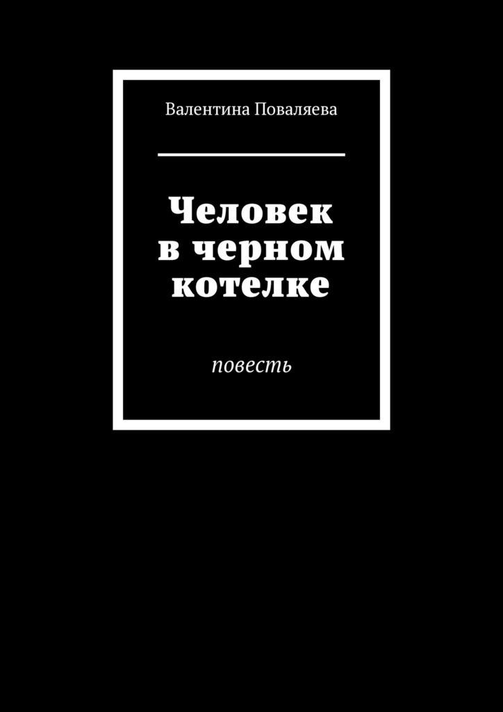 Купить книгу Человек вчерном котелке. Повесть, автора Валентины Викторовны Поваляевой