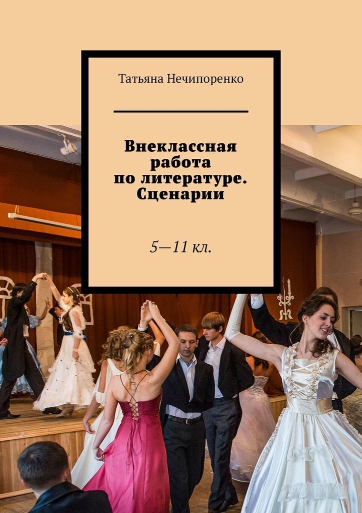 Книга Внеклассная работа политературе. Сценарии. 5—11кл.