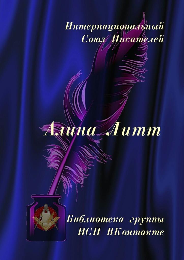 Купить книгу АлинаЛитт. Библиотека группы ИСП ВКонтакте, автора Валентины Спириной