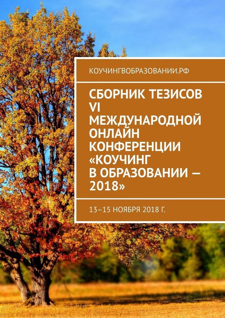 Купить книгу Сборник тезисов VI Международной онлайн конференции «Коучинг вобразовании– 2018». 13–15 ноября 2018 г., автора Анны Мирцало