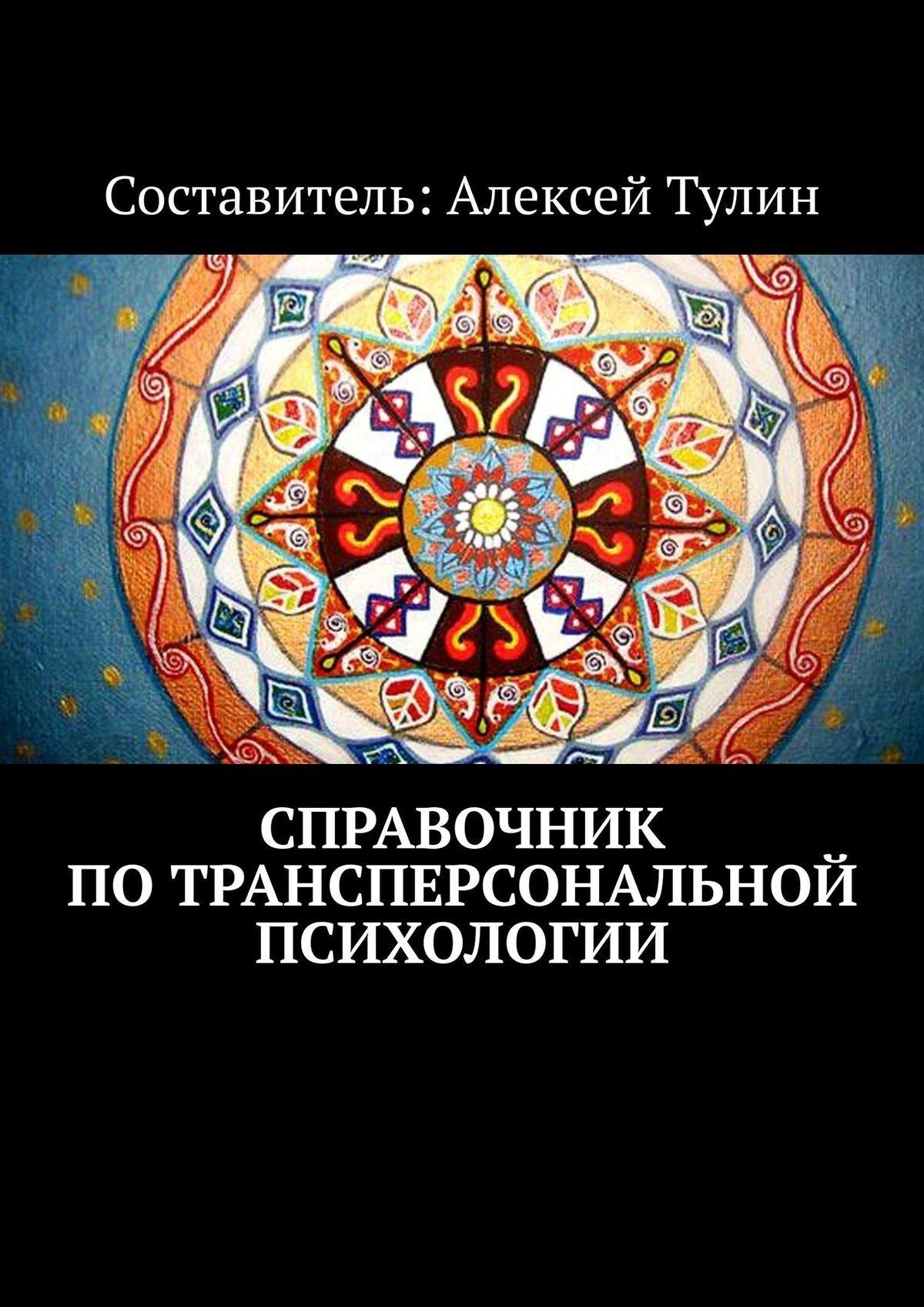 Купить книгу Справочник потрансперсональной психологии, автора Алексея Тулина