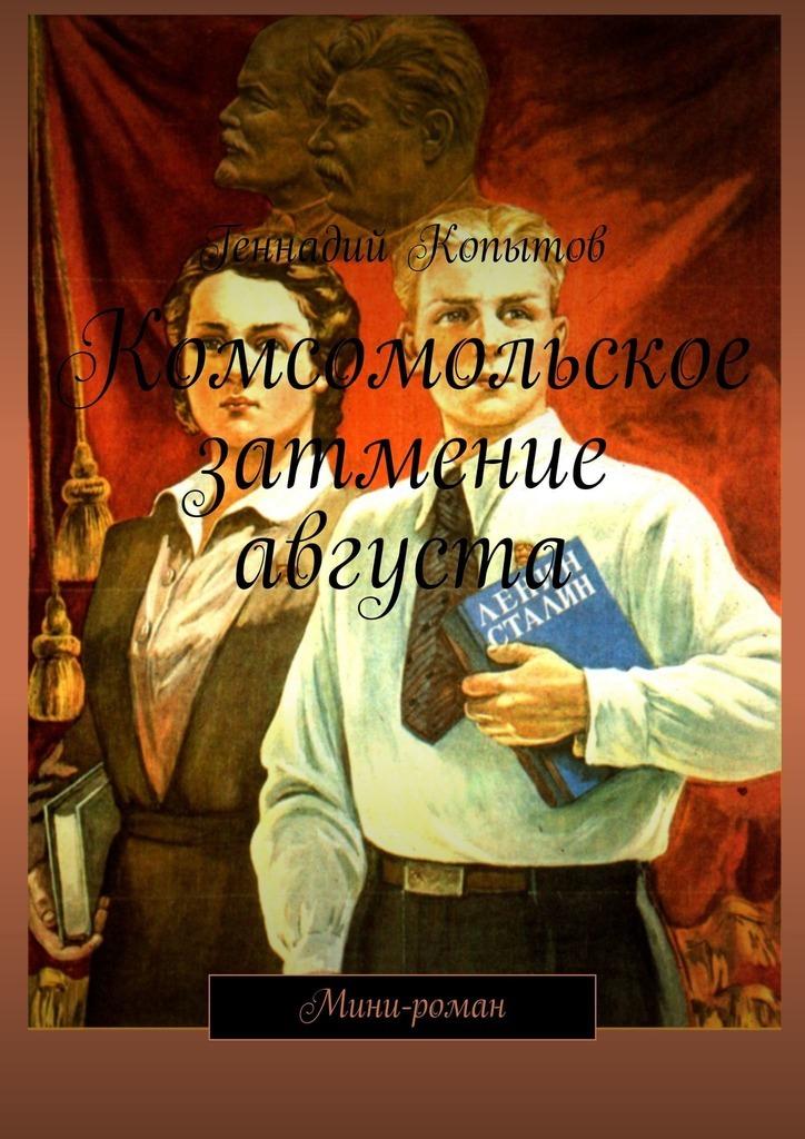 Купить книгу Комсомольское затмение августа. Мини-роман, автора Геннадия Копытова