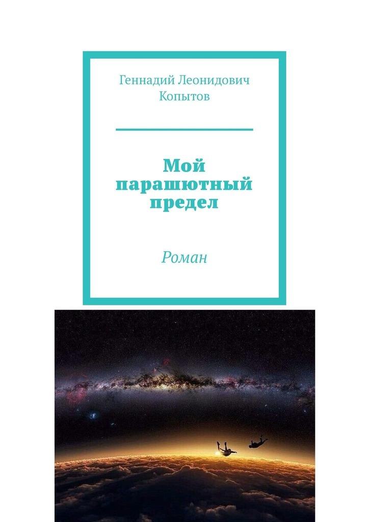 Купить книгу Мой парашютный предел. Роман, автора Геннадия Леонидовича Копытова