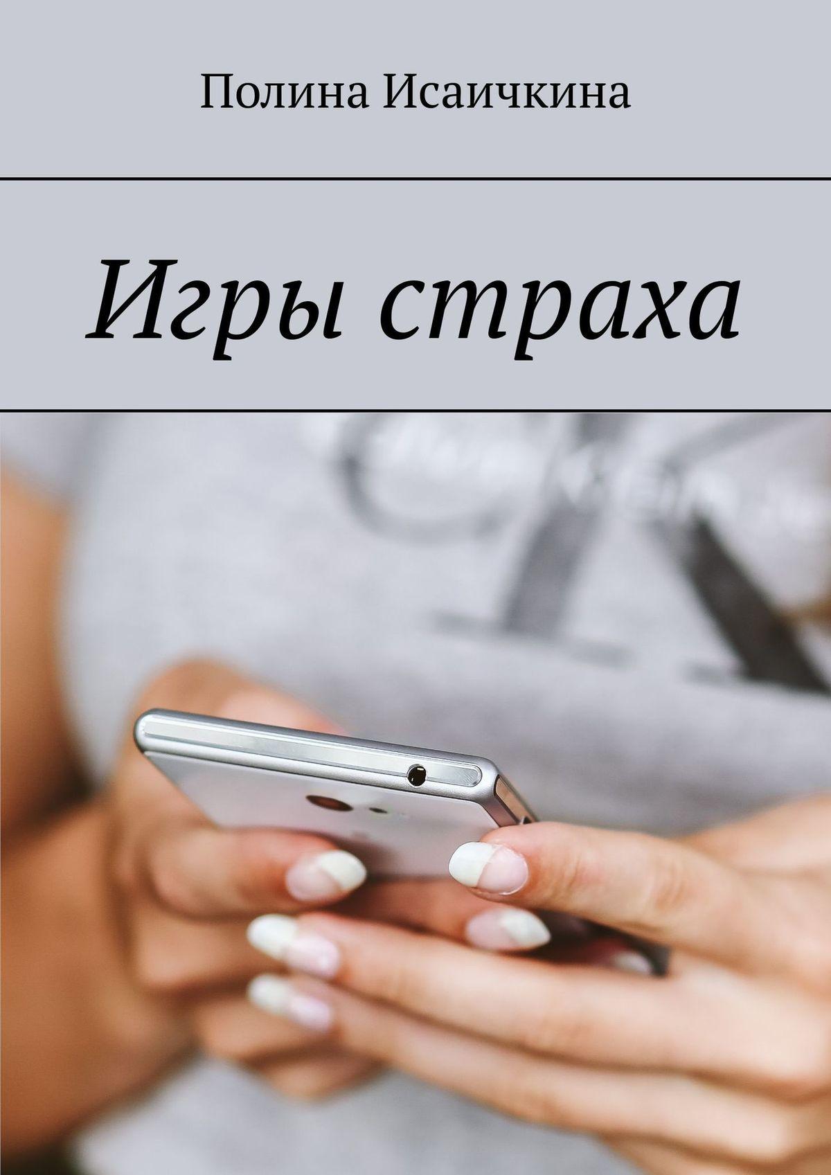 Купить книгу Игры страха, автора Полины Исаичкиной