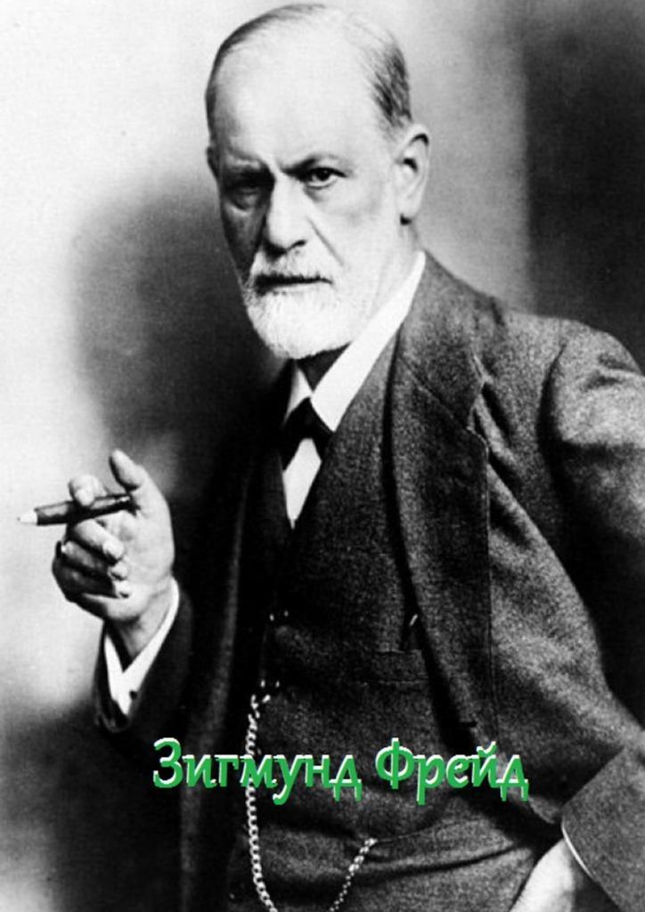 Купить книгу Зигмунд Фрейд. Цитаты и афоризмы, автора В. И. Жиглова