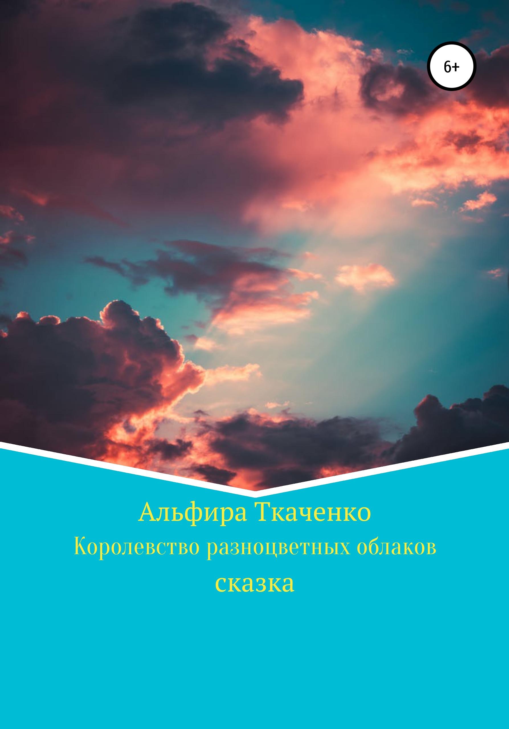 Купить книгу Королевство разноцветных облаков, автора Альфиры Федоровны Ткаченко