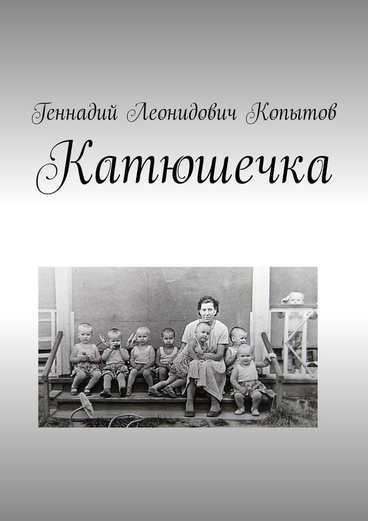 Купить книгу Катюшечка, автора Геннадия Леонидовича Копытова