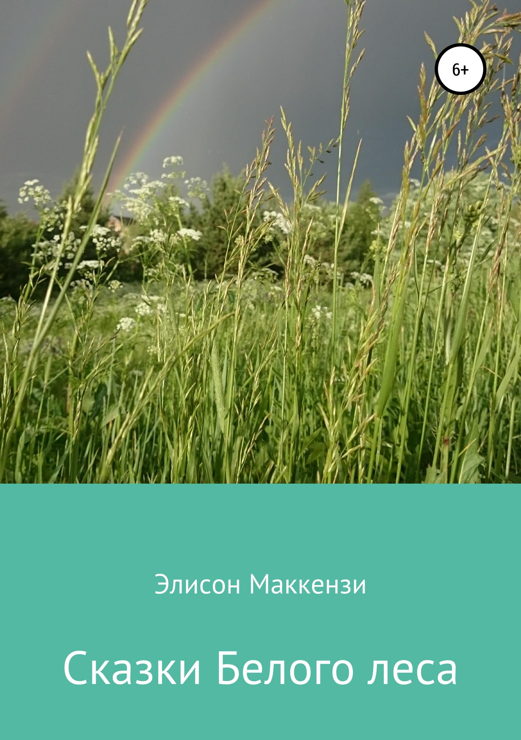 Купить книгу Сказки Белого леса, автора Элисон Маккензи