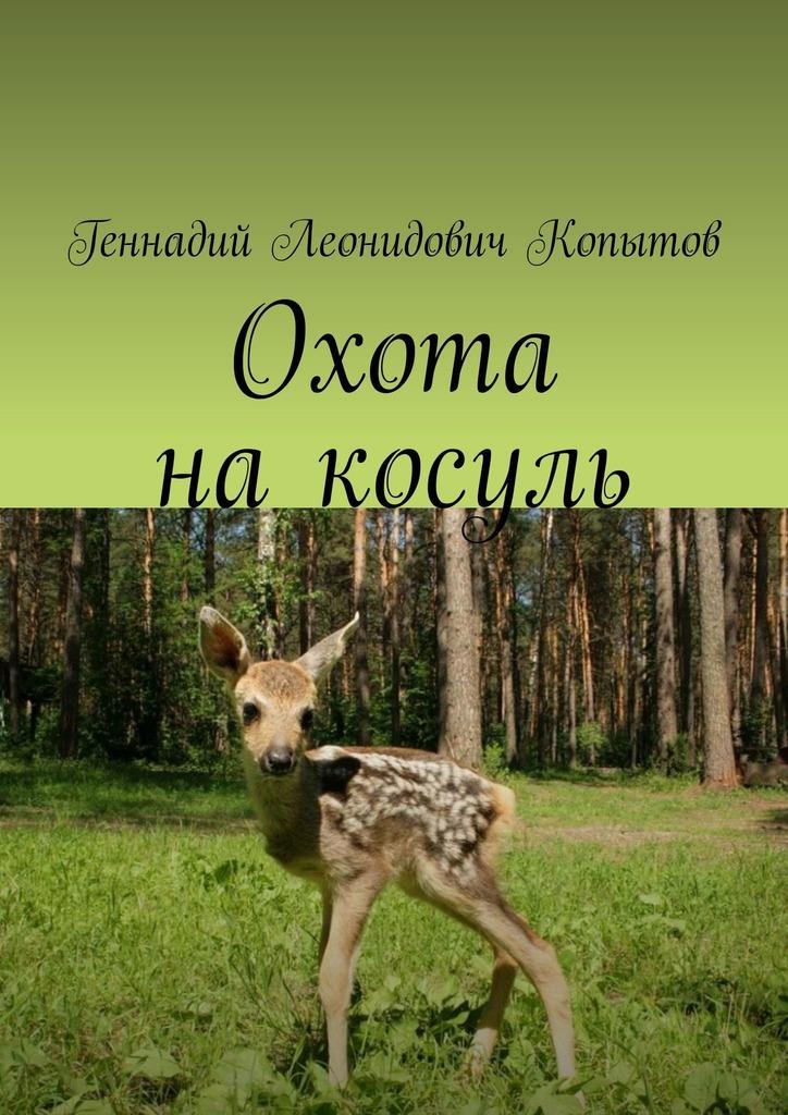 Купить книгу Охота накосуль, автора Геннадия Леонидовича Копытова