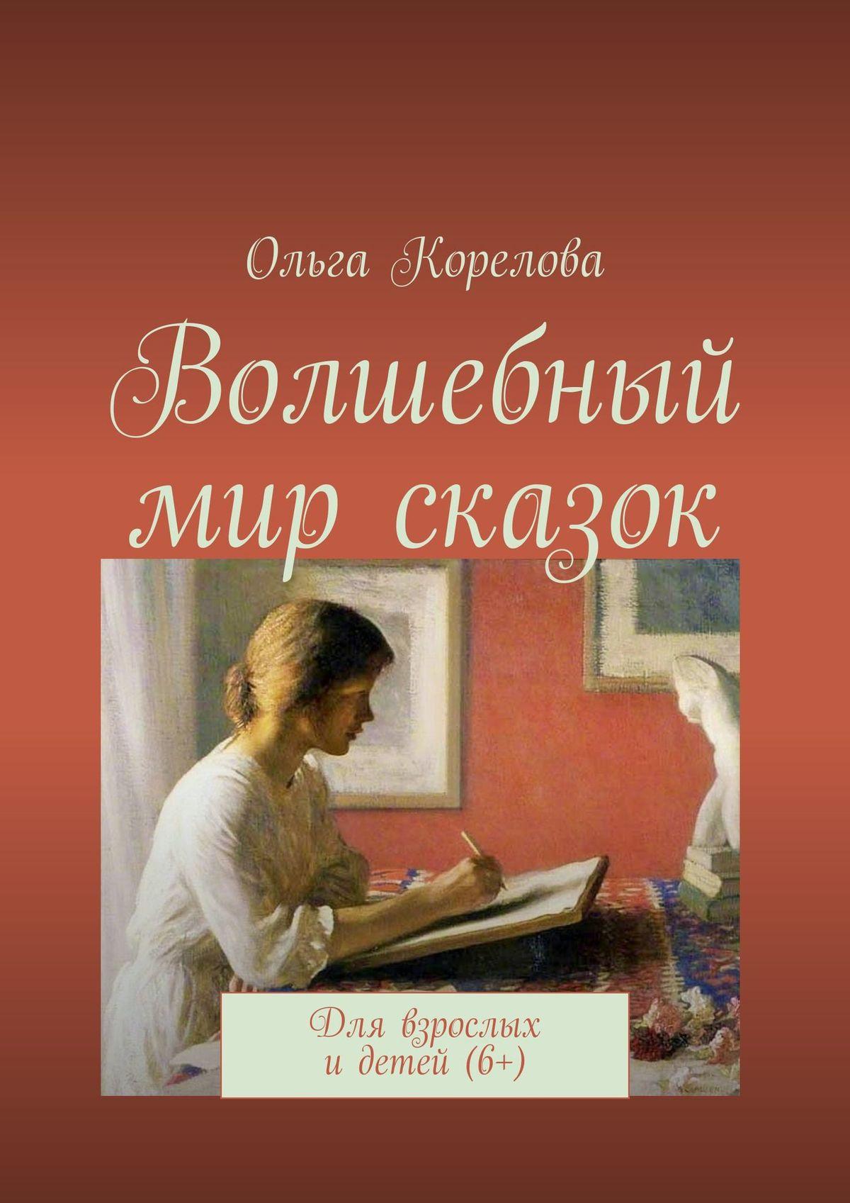 Купить книгу Сказки встихах длявзрослых идетей, автора Ольги Кореловой