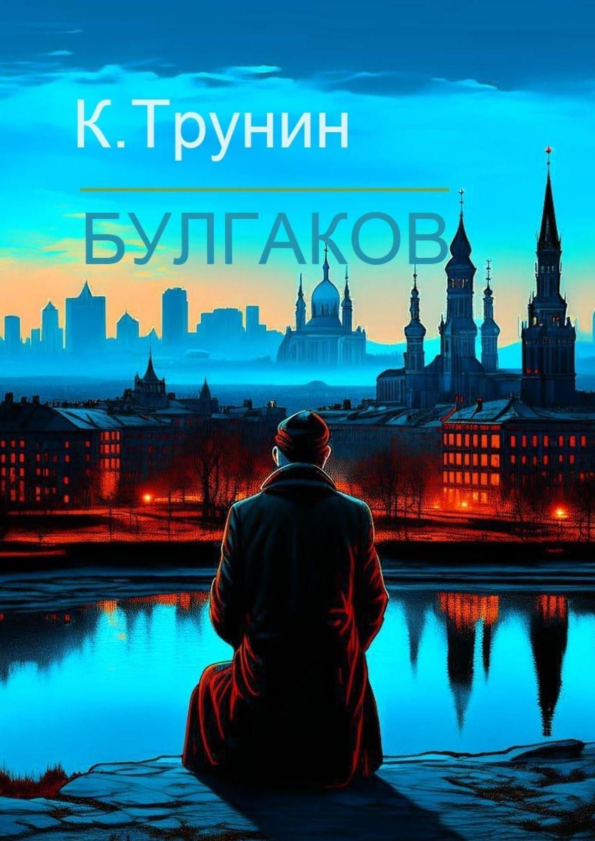 Книга М. Булгаков. Критика и анализ литературного наследия