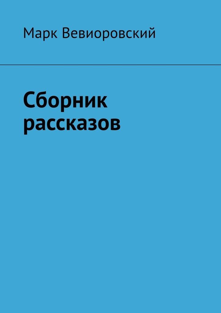Купить книгу Сборник рассказов, автора Марка Михайловича Вевиоровского