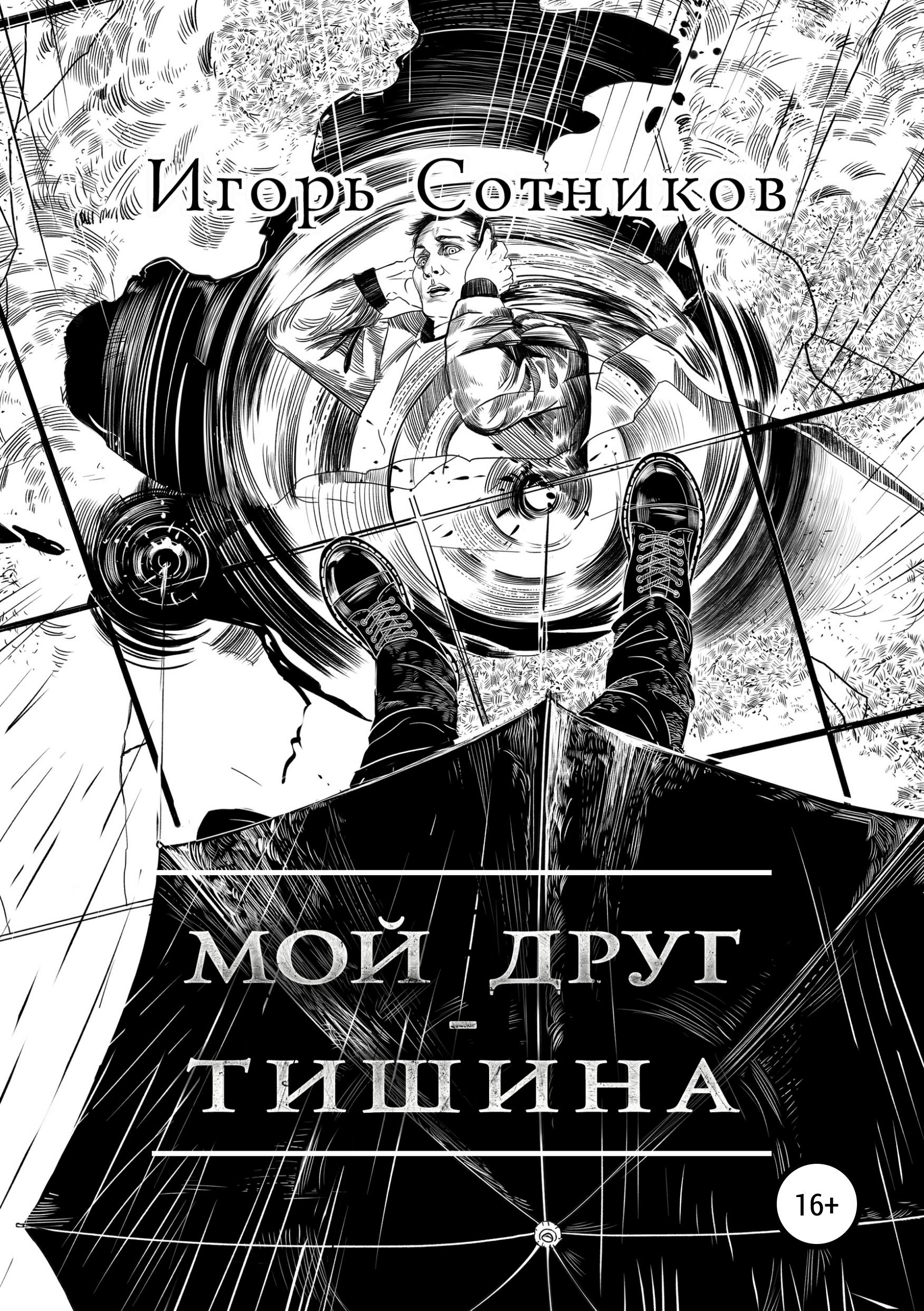 Купить книгу Мой друг– Тишина, автора Игоря Анатольевича Сотникова