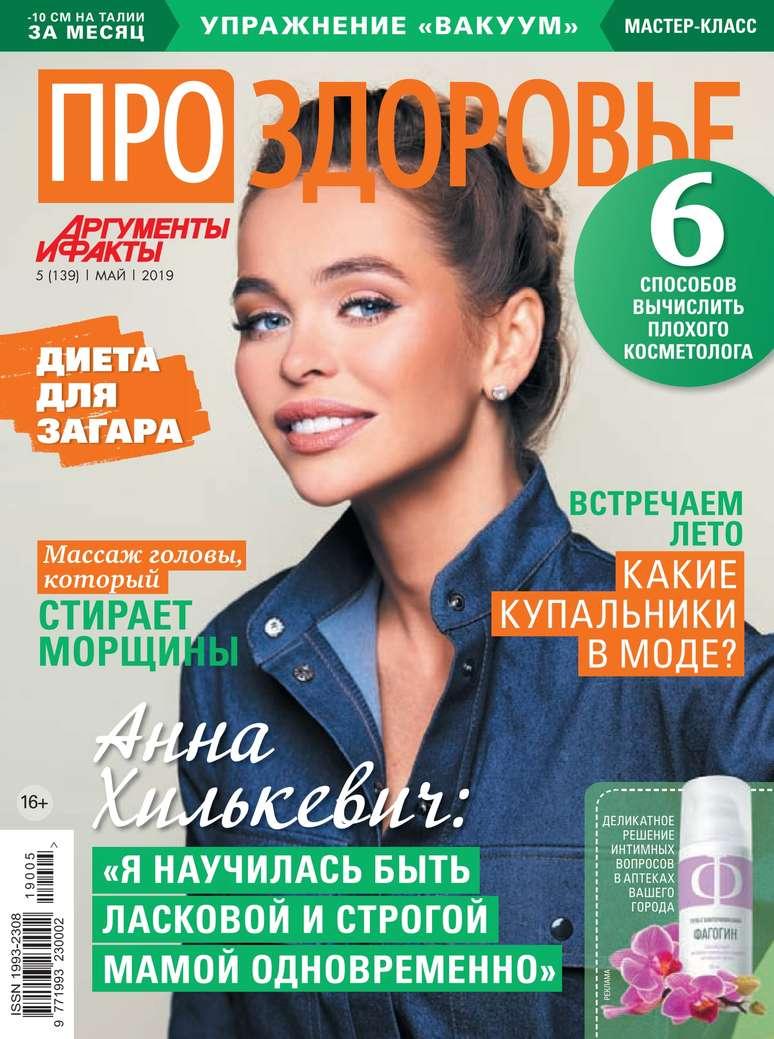 Купить книгу Аиф. Про Здоровье 05-2019, автора