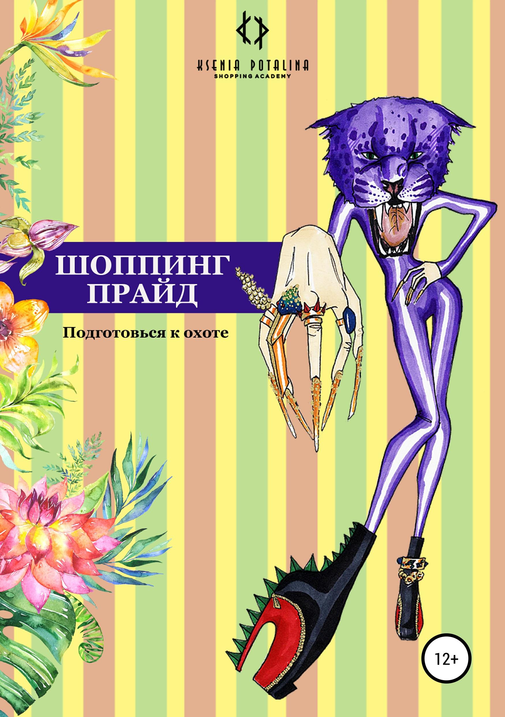 Купить книгу Шоппинг прайд, автора Ксении Владимировны Поталиной