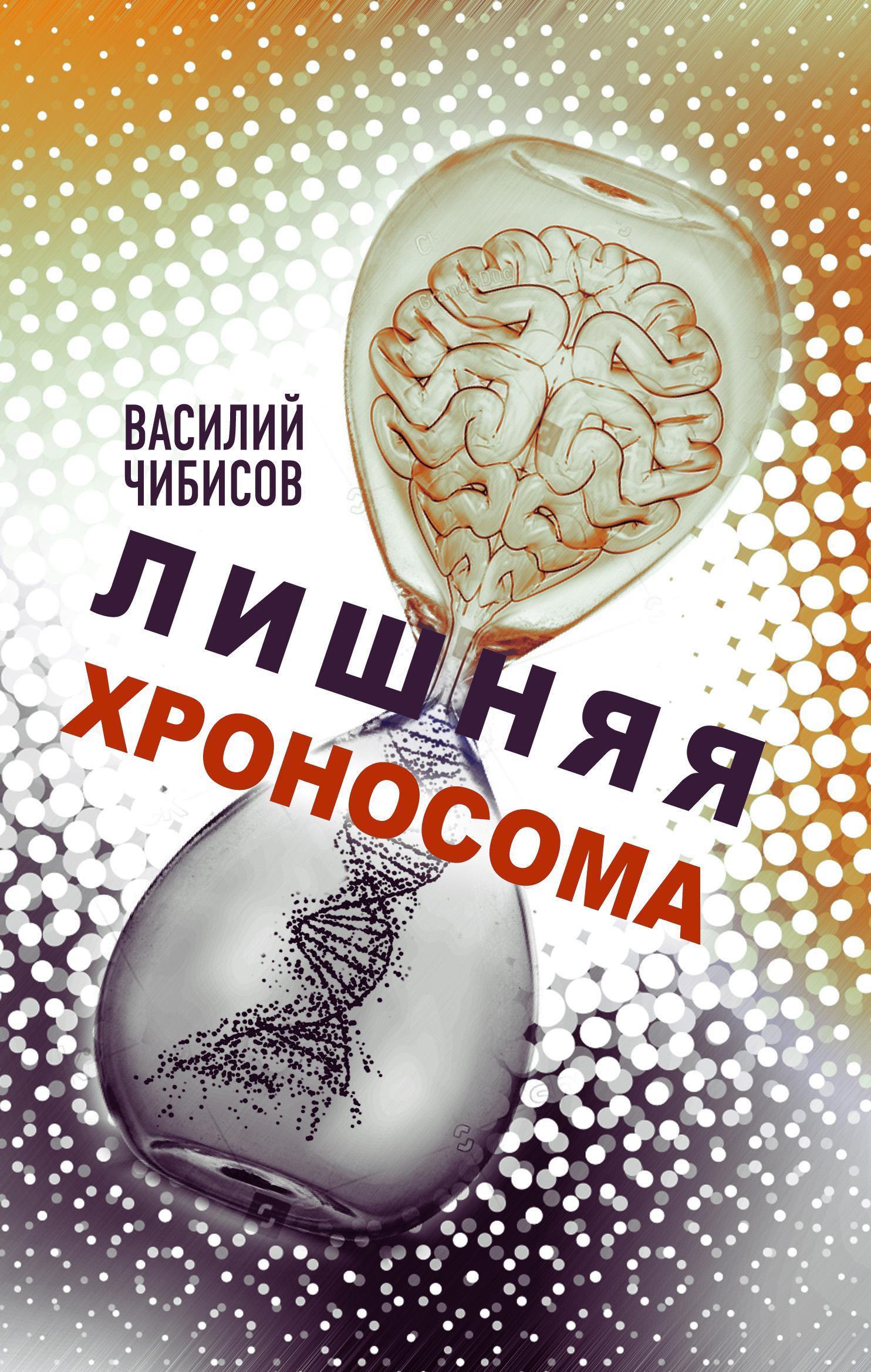 Купить книгу Лишняя хроносома, автора Василия Чибисова