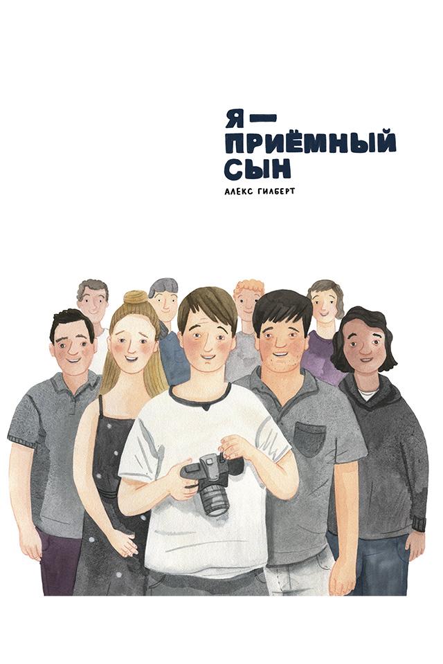 Купить книгу Я – приемный сын, автора Алекса Гилберта