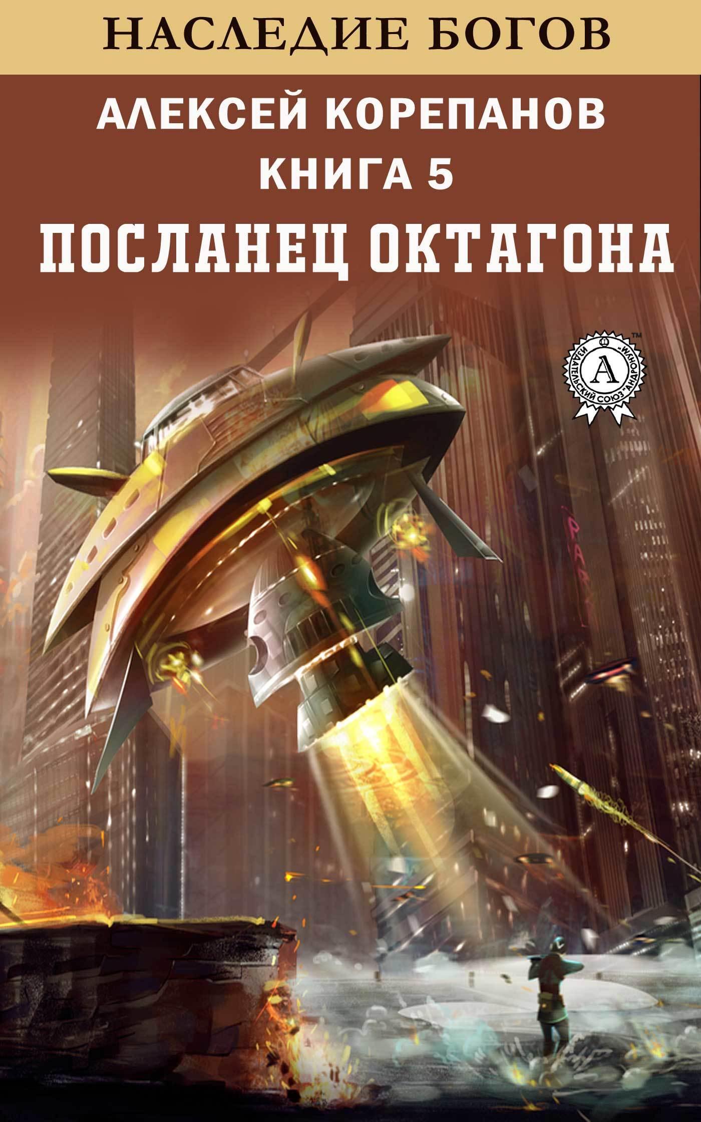 Купить книгу Посланец Октагона, автора Алексея Корепанова