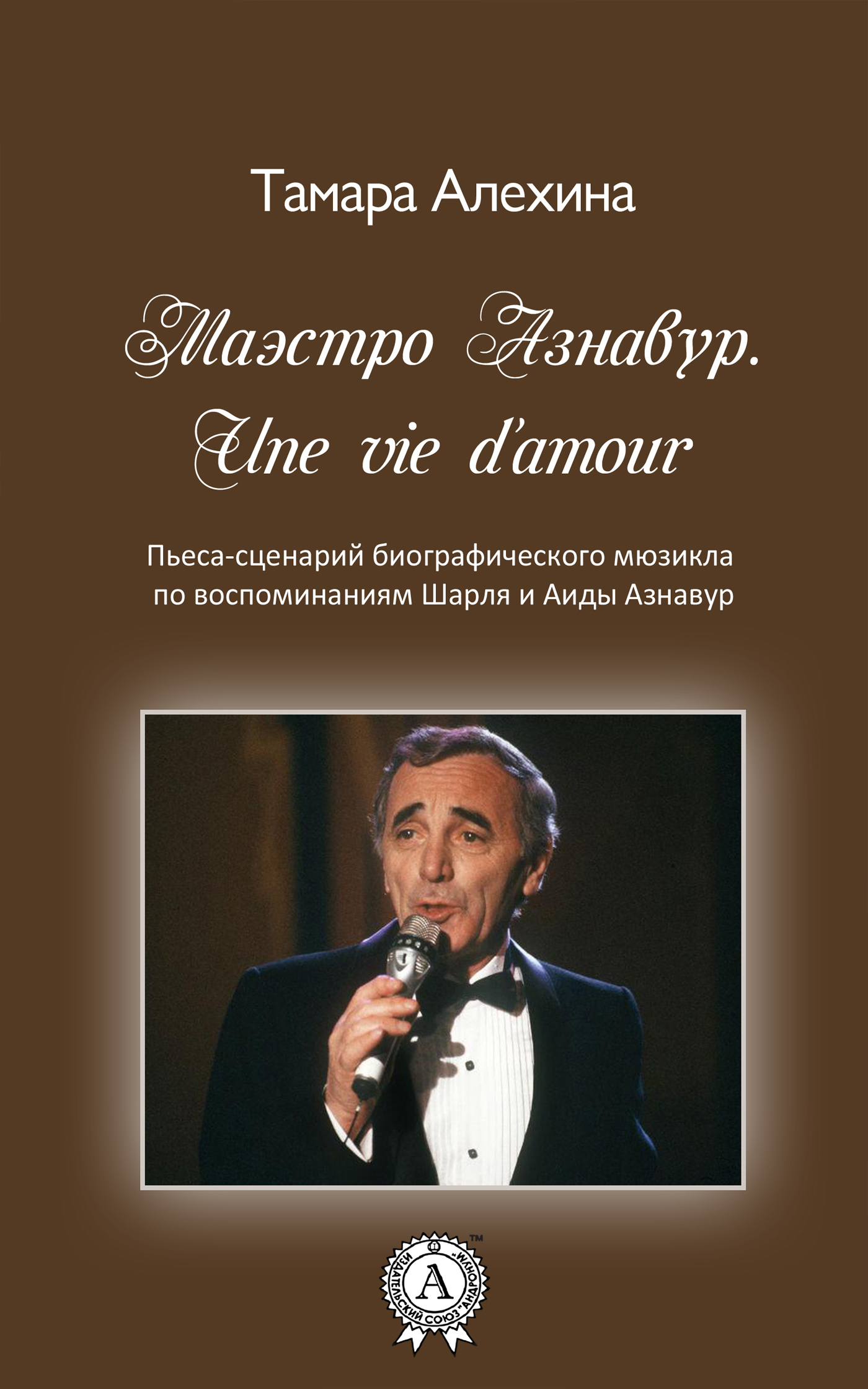 Купить книгу Маэстро Азнавур. Une vie d'amour, автора Тамары Алехиной