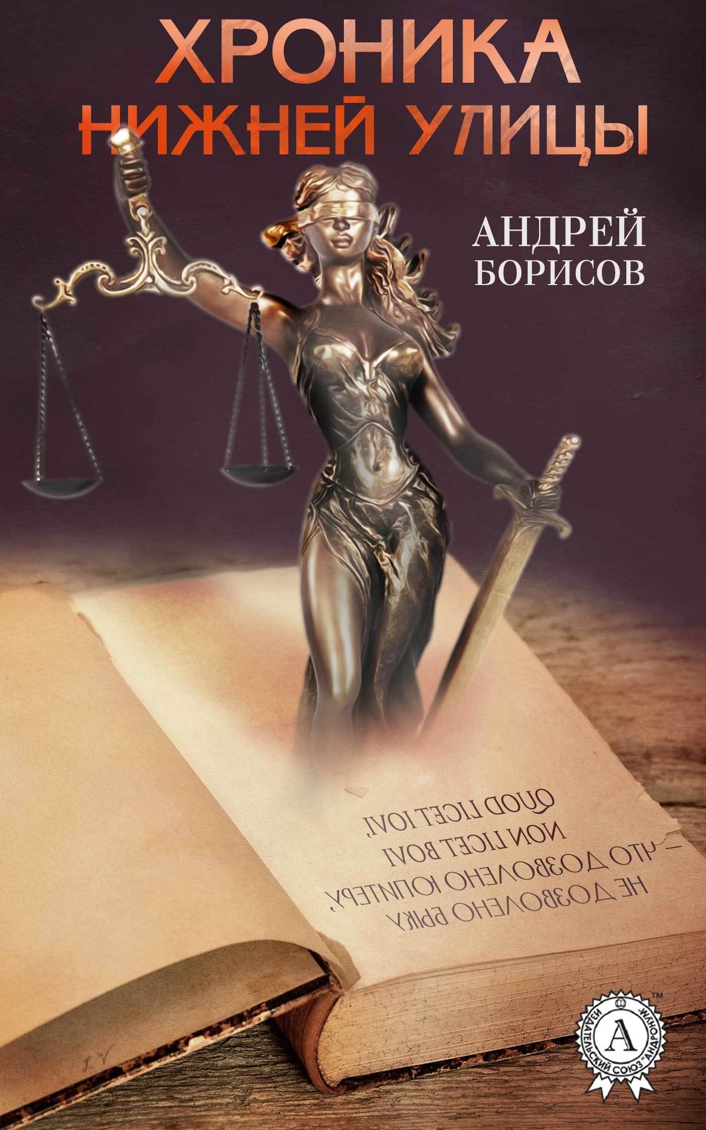 Купить книгу Хроника нижней улицы, автора Андрея Борисова