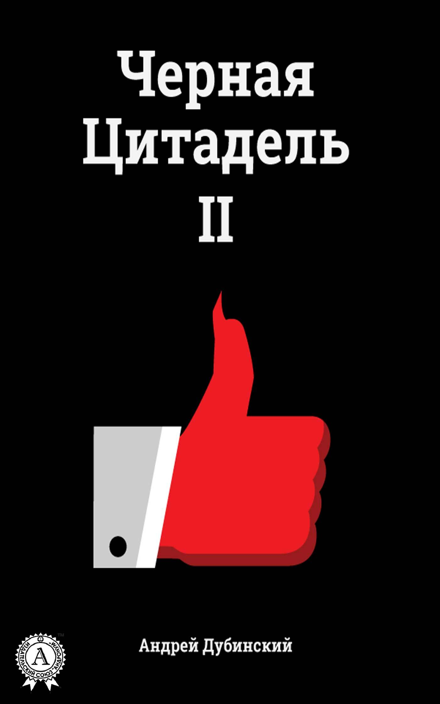 Купить книгу Черная цитадель II, автора Андрея Дубинского