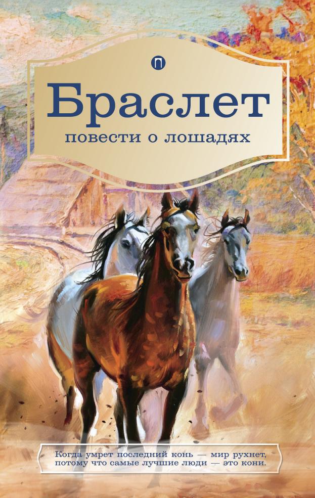 Купить книгу Браслет. Повести о лошадях, автора Петра Алексеевича Ширяева