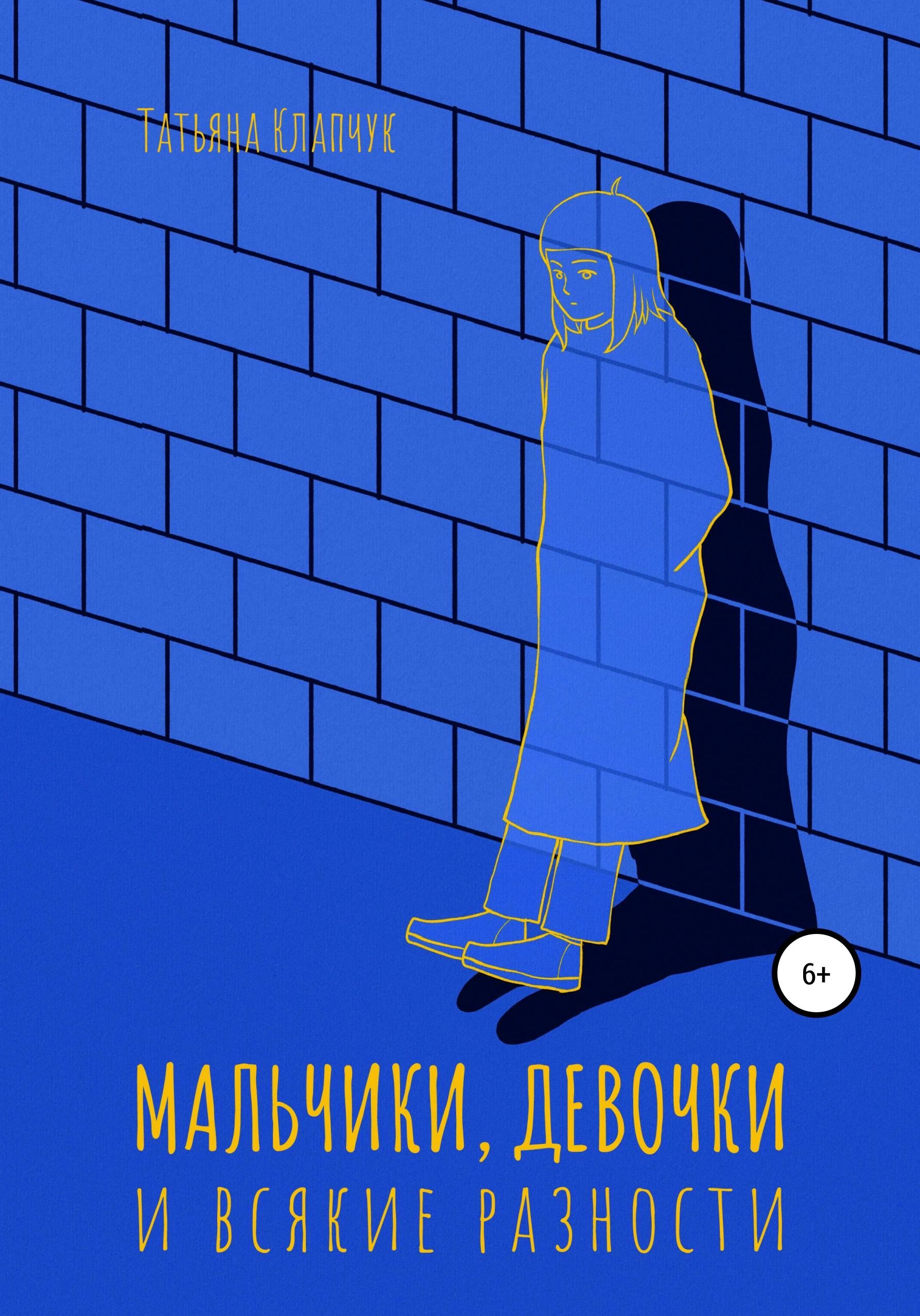 Купить книгу Мальчики, девочки и всякие разности, автора Татьяны Клапчук