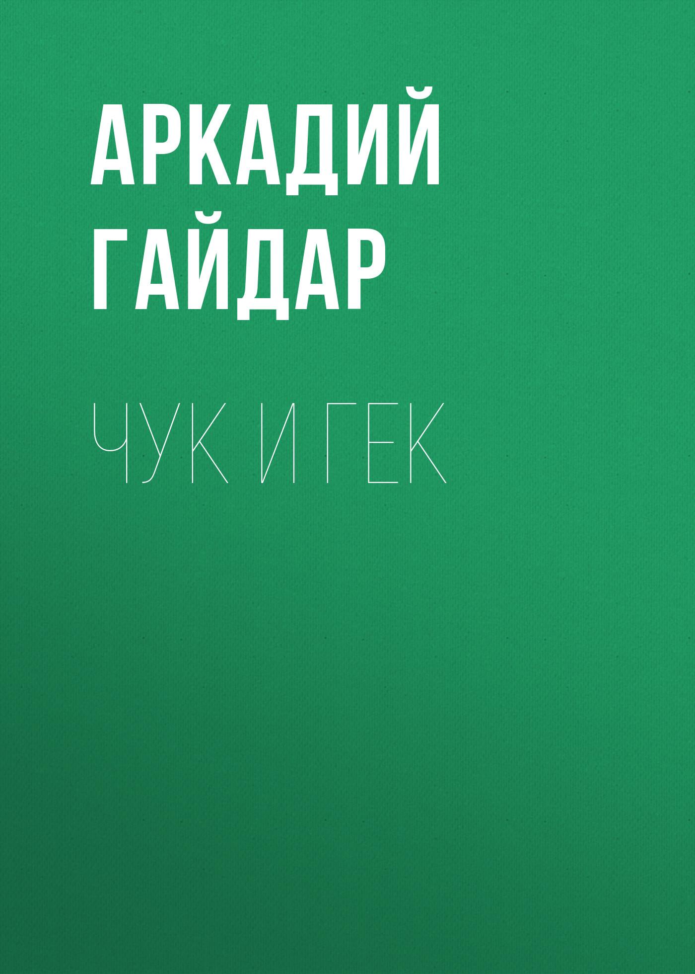 Купить книгу Чук и Гек, автора Аркадия Гайдара