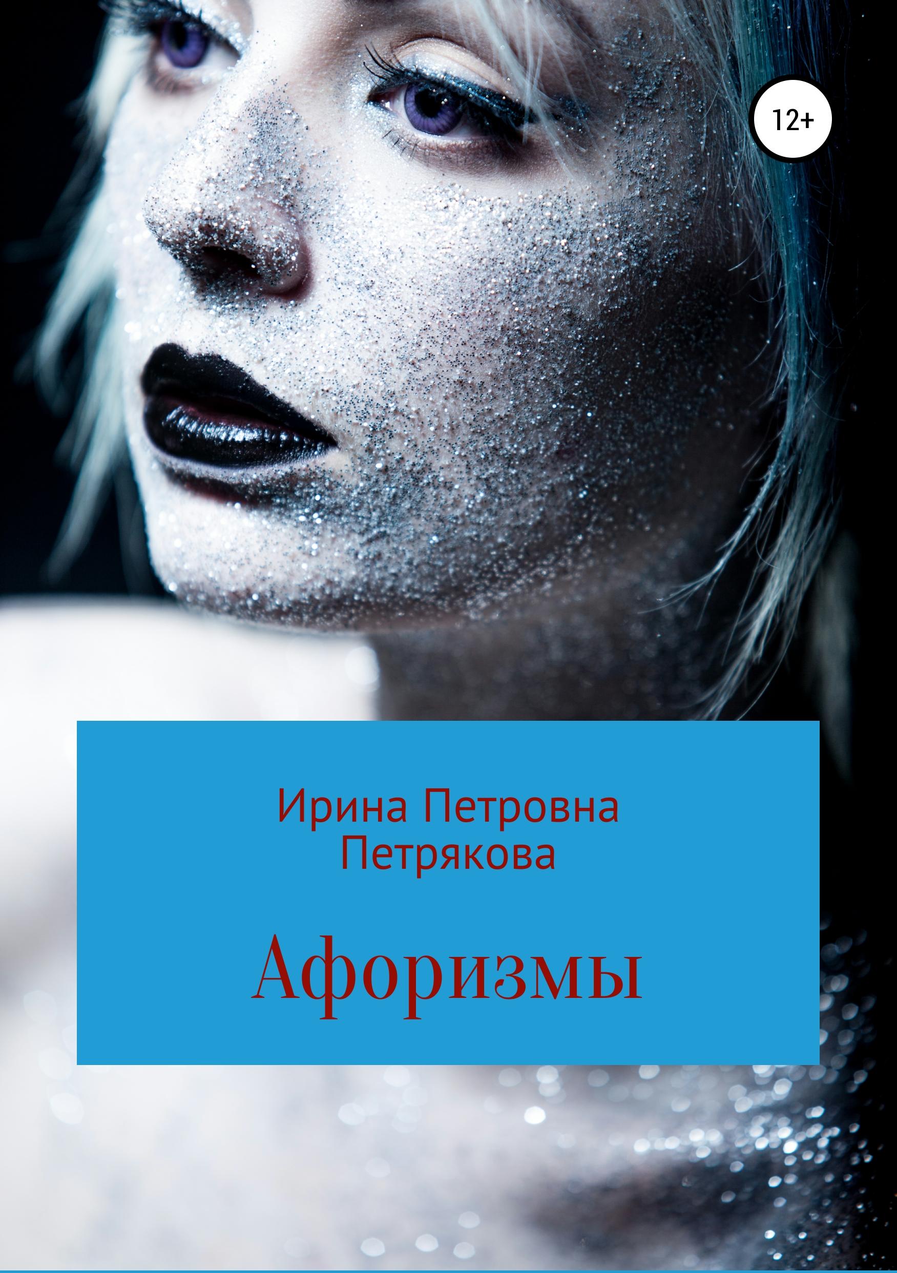 Купить книгу Афоризмы, автора Ирины Петровны Петряковой