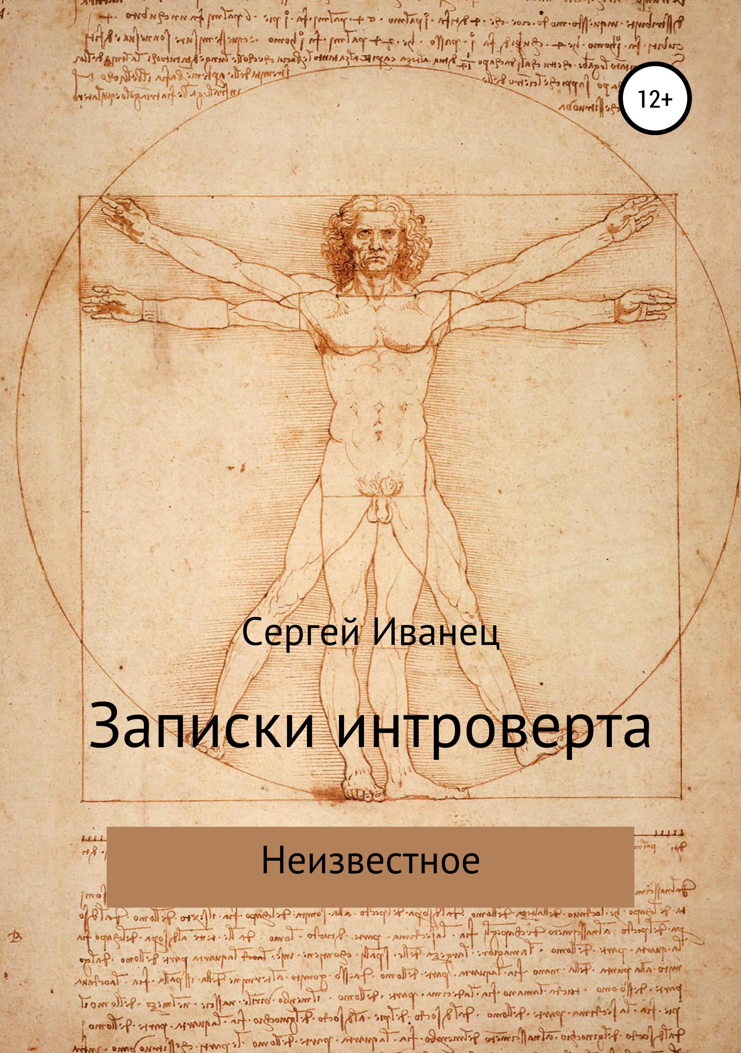 Купить книгу Записки интроверта. Неизвестное, автора Сергея Александровича Иванца