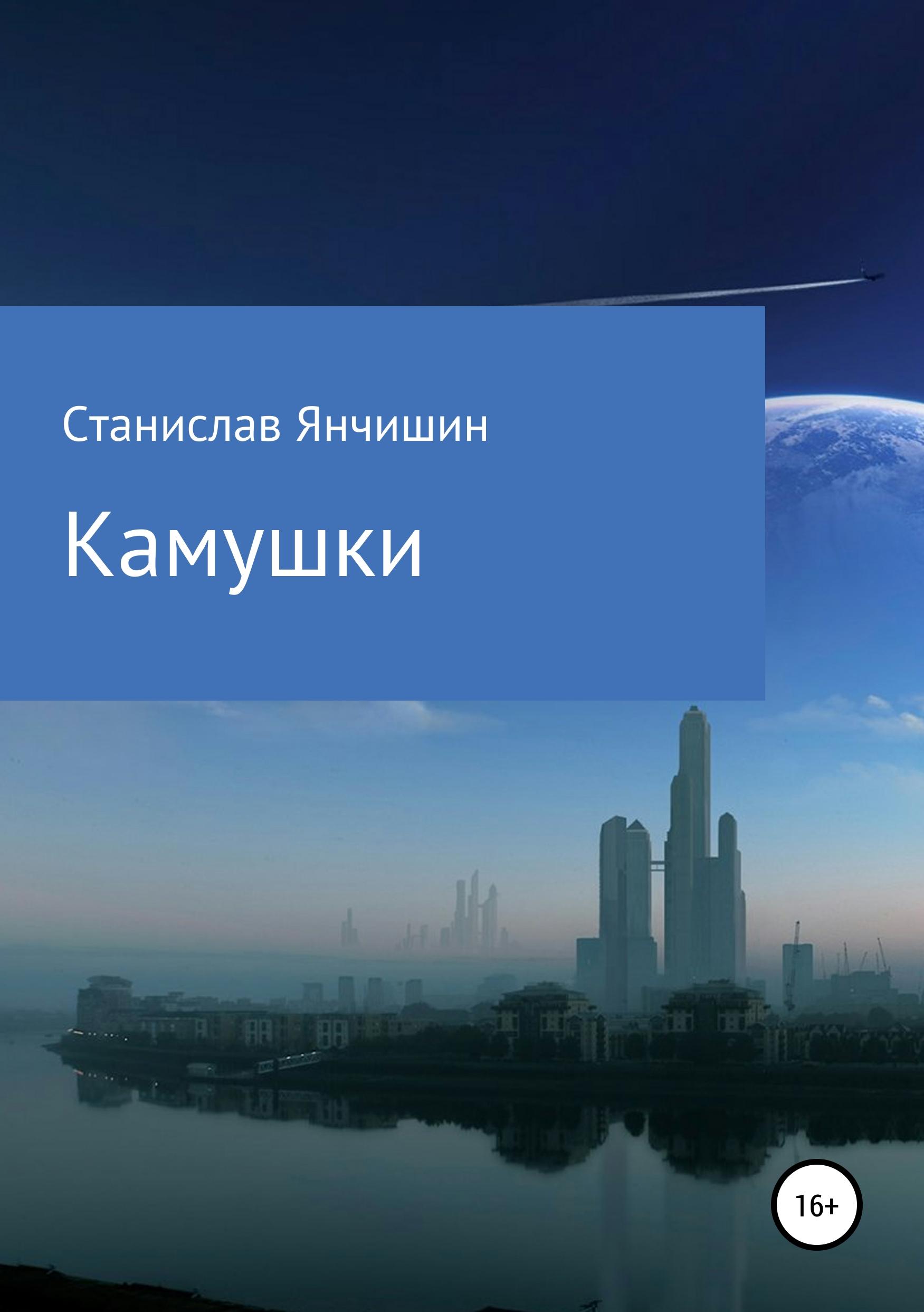 Купить книгу Камушки, автора Станислава Анатольевича Янчишина