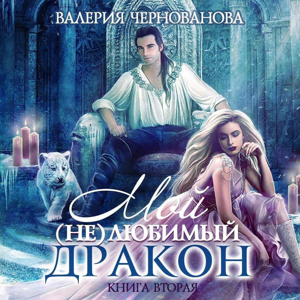 Купить книгу Мой (не)любимый дракон. Выбор алианы, автора Валерии Черновановой