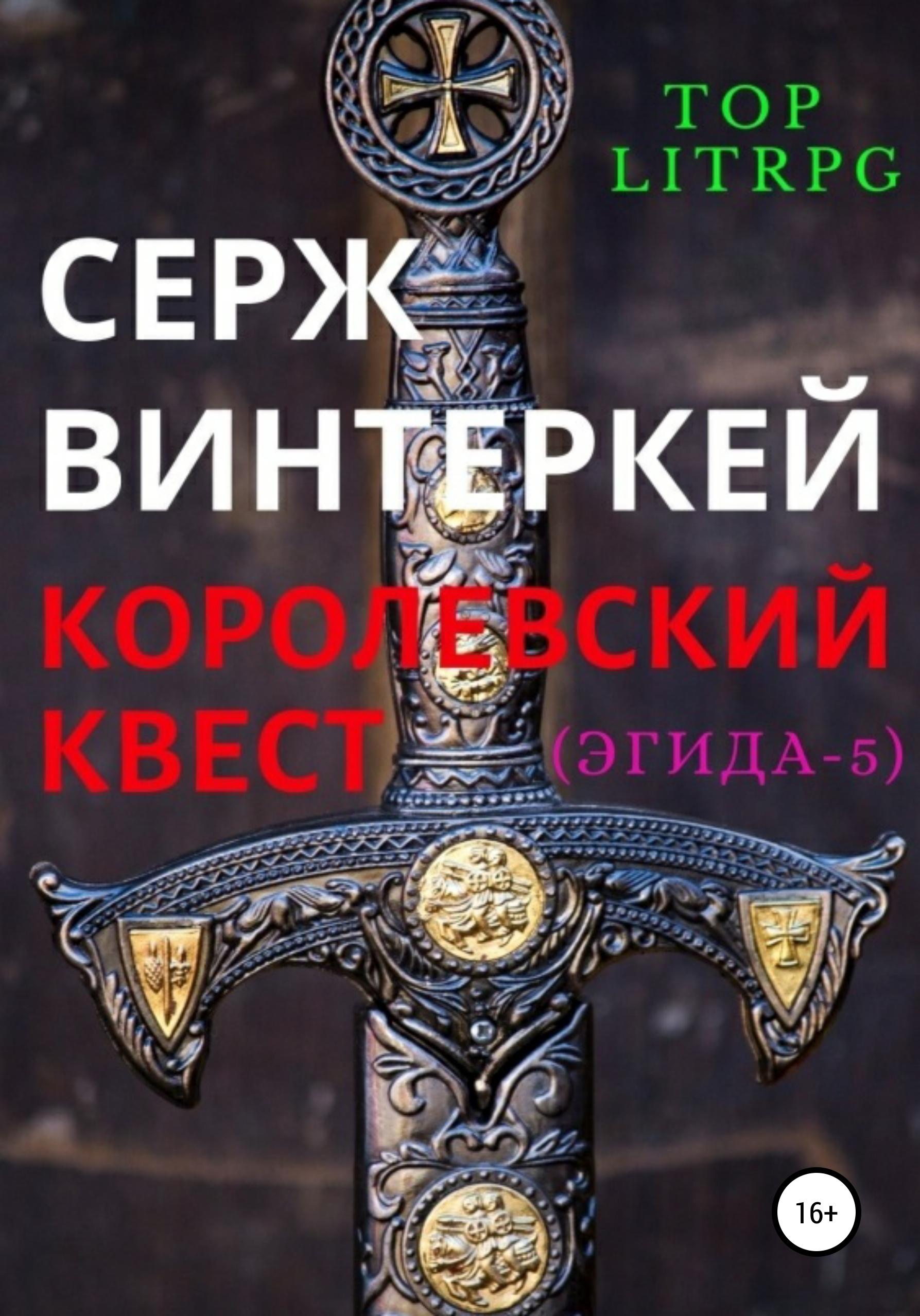 Купить книгу Королевский квест, автора Сержа Винтеркей