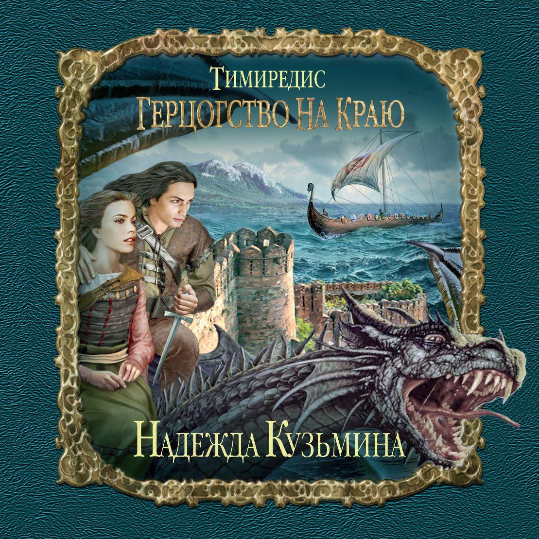 Купить книгу Герцогство на краю, автора Надежды Кузьминой