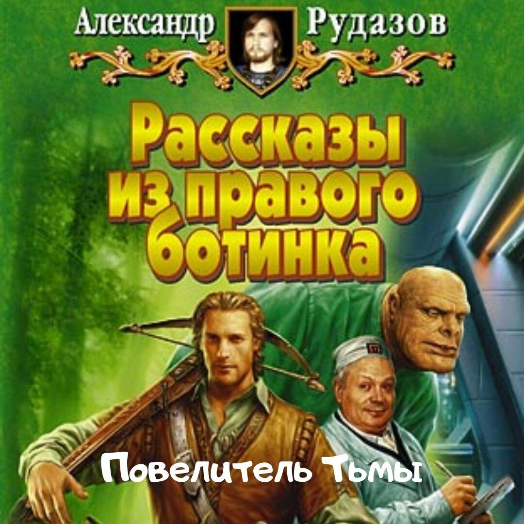 Купить книгу Повелитель Тьмы, автора Александра Рудазова
