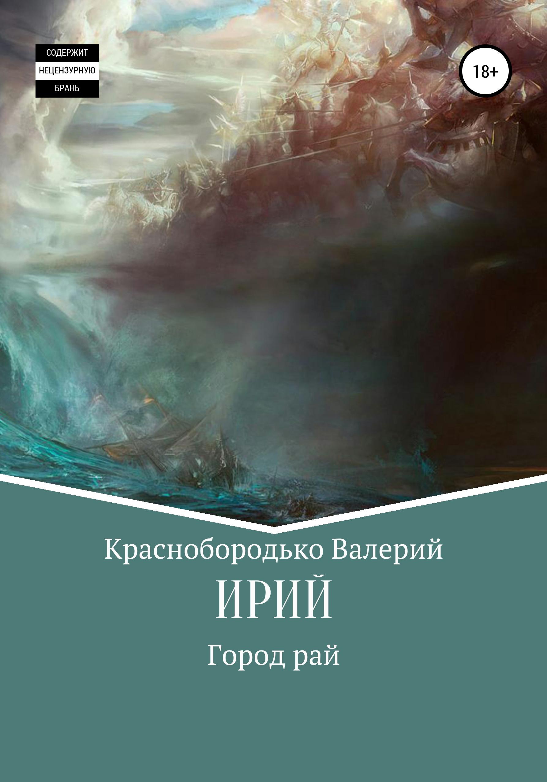 Валерий Краснобородько - Ирий