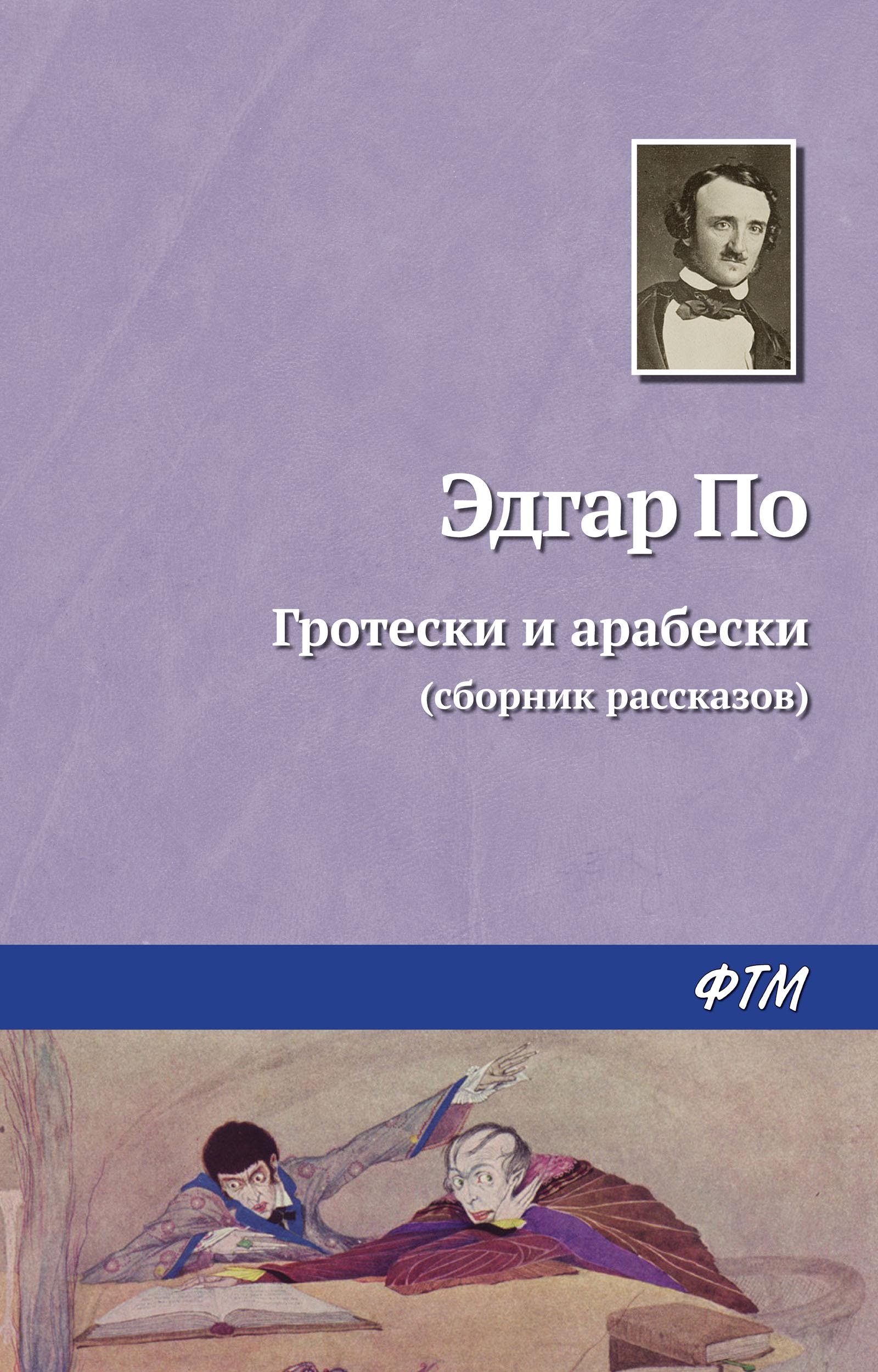 Купить книгу Гротески и арабески, автора Эдгара Аллана По