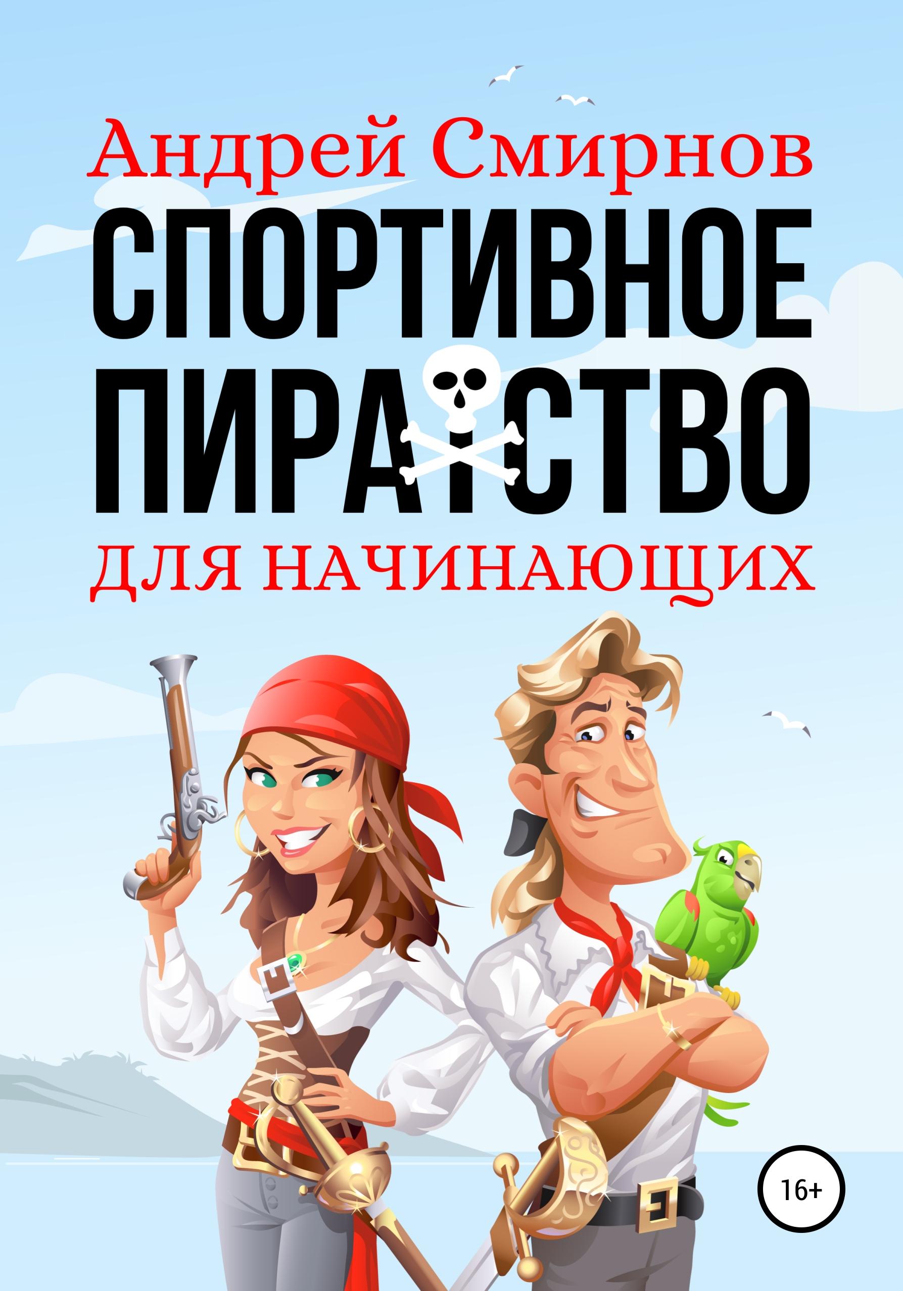 Купить книгу Спортивное пиратство для начинающих, автора Андрея Смирнова