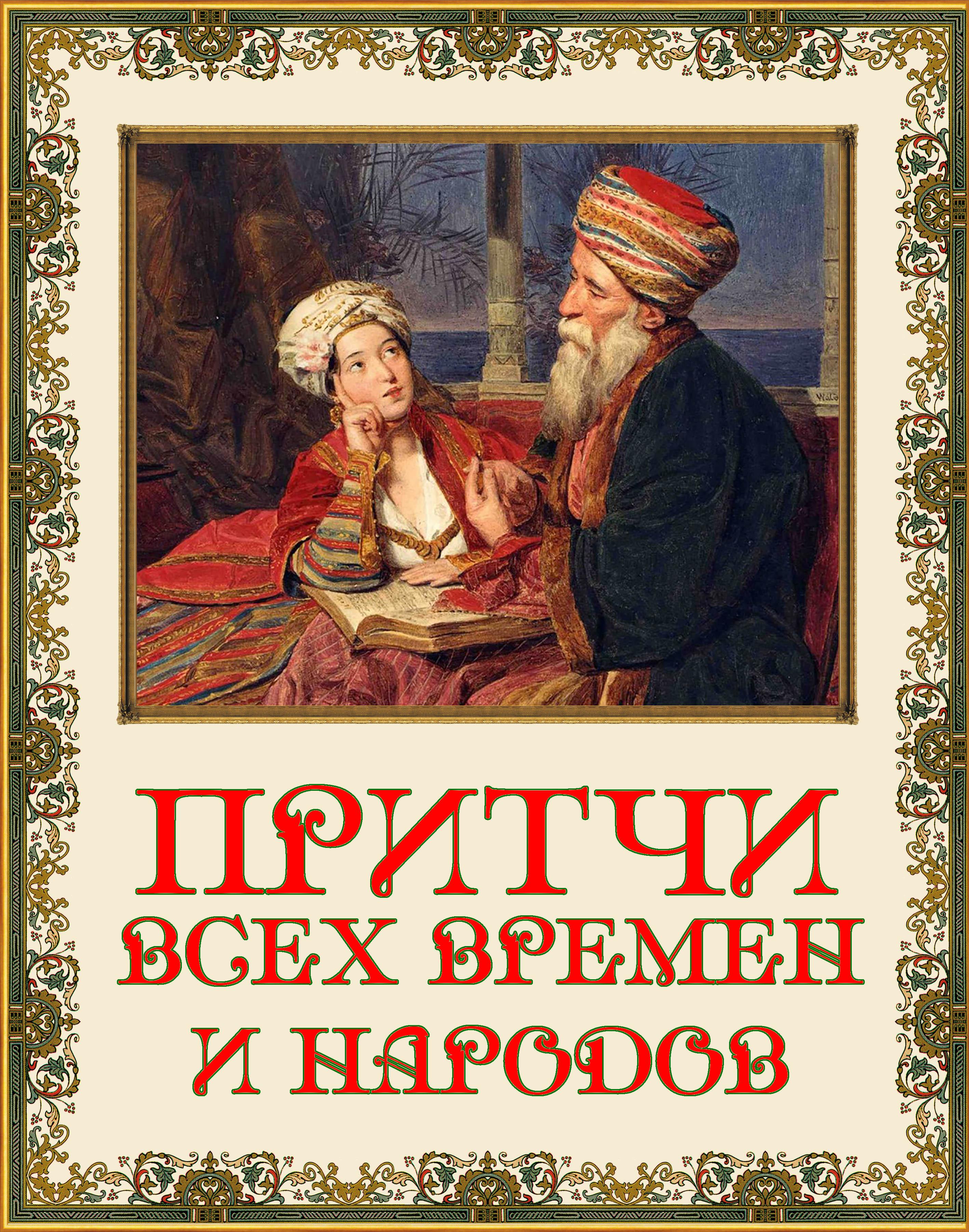 Купить книгу Притчи всех времен и народов, автора